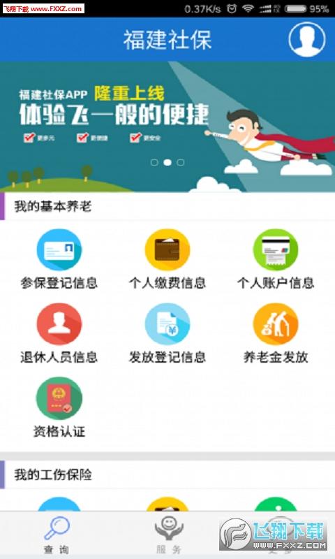 福建社保appV1.0.3官网手机版截图0