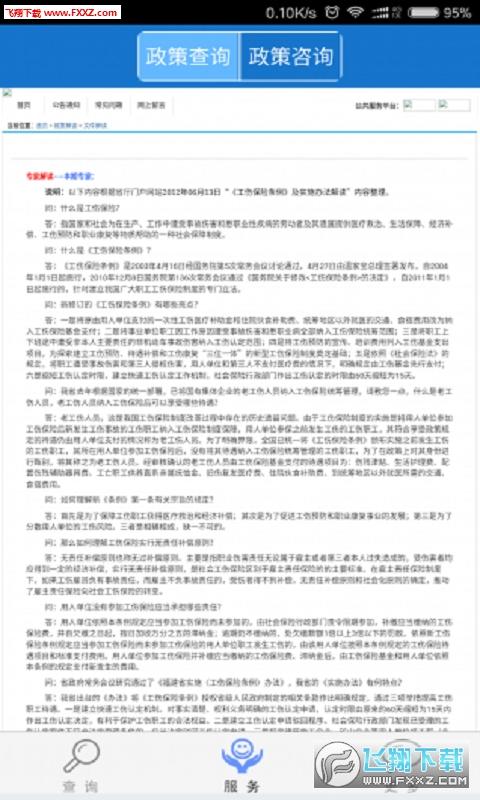 福建社保appV1.0.3官网手机版截图1