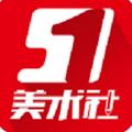 51美术高考网官网2017最新版