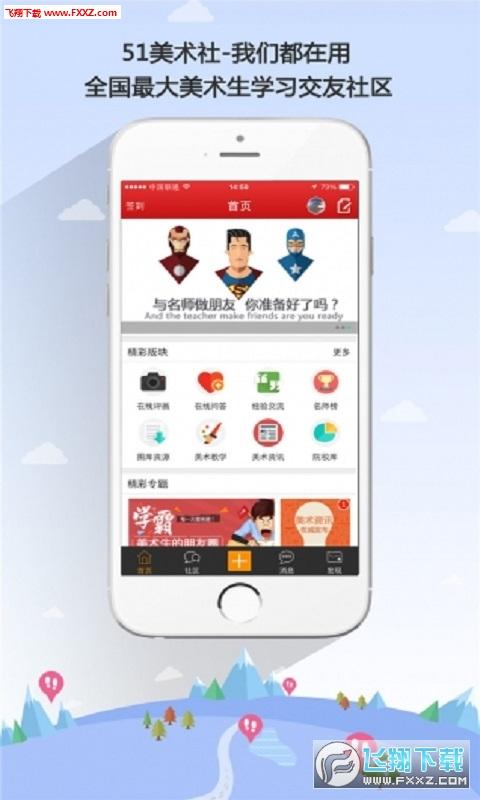 51美术社appV4.6.8官网手机版截图0