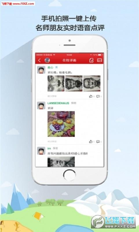 51美术社appV4.6.8官网手机版截图1