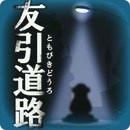 诅咒游戏:友引道路手游安卓版 1.0.1