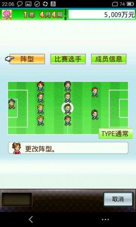 冠军足球物语2汉化版最新版v1.2.7截图0