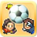 冠军足球物语2破解版汉化破解版v1.2.7