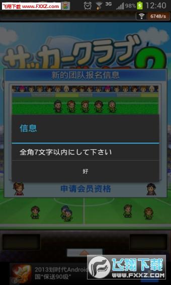 冠军足球物语2手游公测汉化版1.2.7公测截图0
