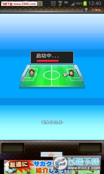 冠军足球物语2手游公测汉化版1.2.7公测截图1