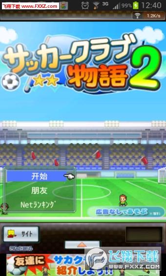 冠军足球物语2手游公测汉化版1.2.7公测截图2