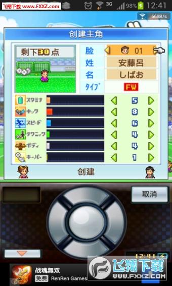 冠军足球物语2手游公测汉化版1.2.7公测截图3