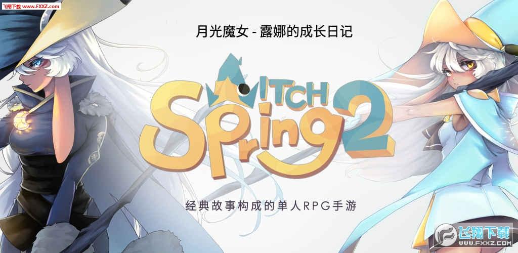 魔女之泉2最新中文版v1.35截图4