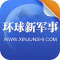 环球新军事安卓版V2.4最新版