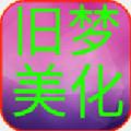 旧梦CF美化盒子app2.0 安卓版