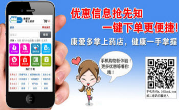 手机买药app