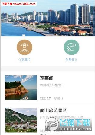 烟台市民休闲护照appV1.2.0官网手机版截图0