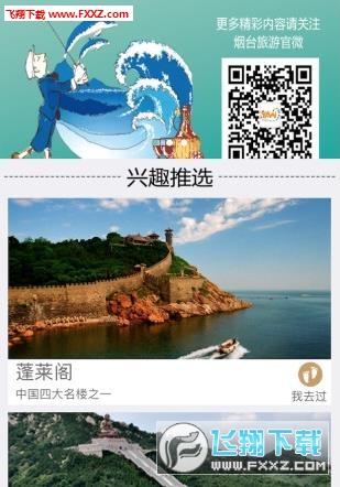 烟台市民休闲护照appV1.2.0官网手机版截图1