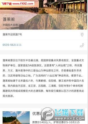 烟台市民休闲护照appV1.2.0官网手机版截图2