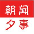 朝闻夕事赚钱app(附邀请码) V1.1.90