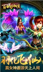 百战仙侠官方手游截图3