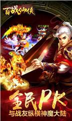 百战仙侠变态版截图1