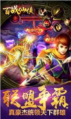 百战仙侠变态版截图0