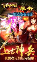百战仙侠变态版截图2