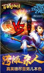 百战仙侠变态版截图4