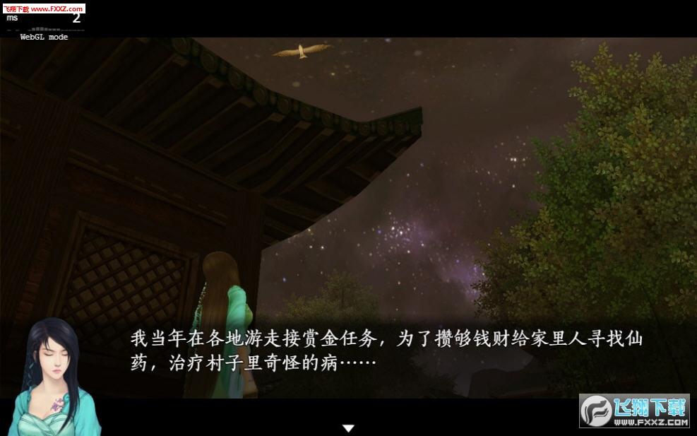 仙剑奇侠传5续传截图5