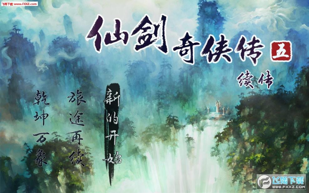 仙剑奇侠传5续传截图0