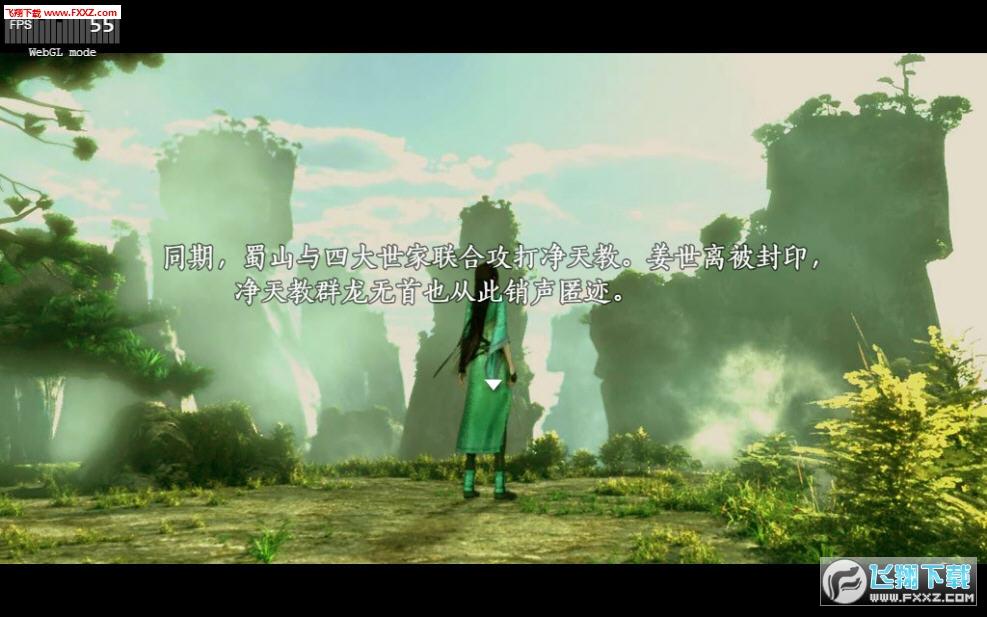 仙剑奇侠传5续传截图1