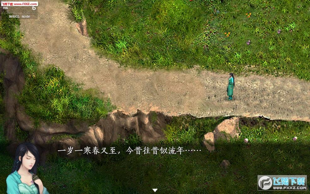 仙剑奇侠传5续传截图2