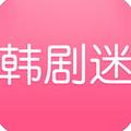 韩剧迷之家去广告版app V2.0