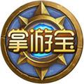 炉石传说掌游宝app最新版