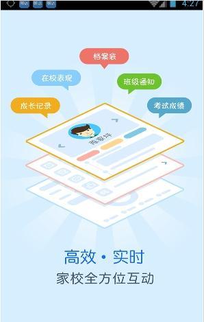 临沂市智慧教育云平台app官方版V2.1截图1