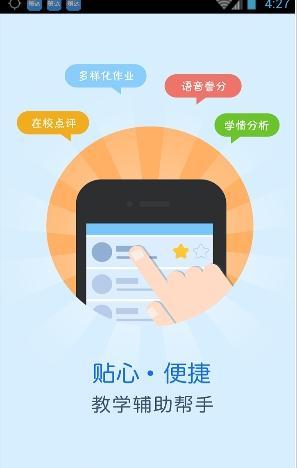 临沂市智慧教育云平台app官方版V2.1截图2