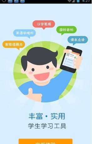 临沂市智慧教育云平台app官方版V2.1截图3