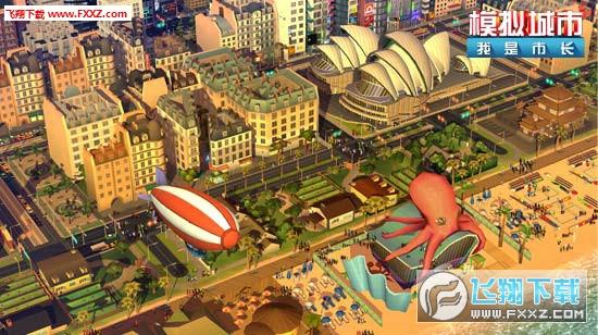 模拟城市:我是市长手游最新iOS版最新版截图1