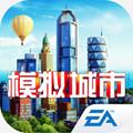 模拟城市:我是市长手游公测最新版