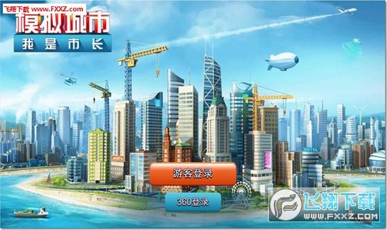 模拟城市:我是市长手游公测无限金钱版公测截图2