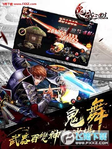鬼武三国志最新版1.32.004截图3