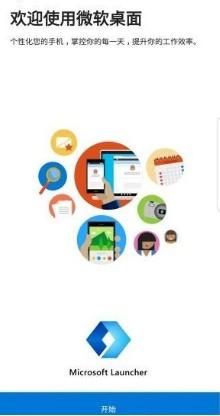 Mirosoft Launcher微软桌面4.1.0.37375 安卓版截图0