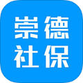 崇德社保app1.1官方版