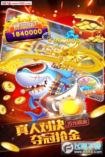 捕鱼大奖赛抢金版1.40截图2