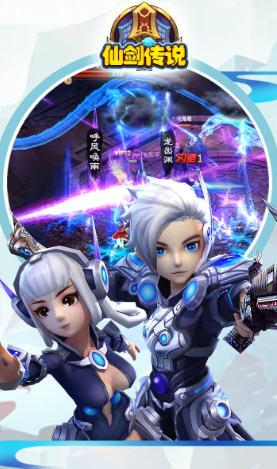 仙剑传说安卓版1.0截图2