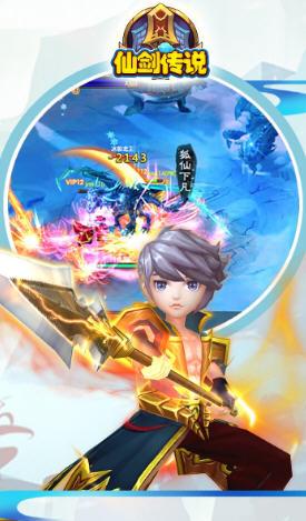 仙剑传说安卓版1.0截图3