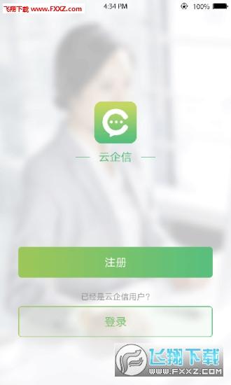 云企信重庆版v1.5.1截图3