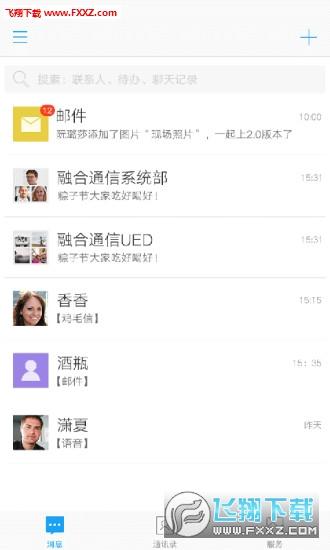 云企信重庆版v1.5.1截图1