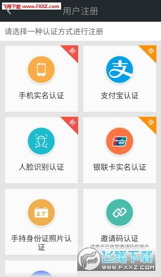 我的南京社保查询平台v 2.2.1截图3