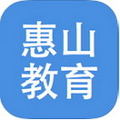 惠山教育云app ios版V1.1.5iPhone版