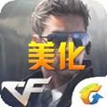 安卓CF按键美化助手1.0 不封号