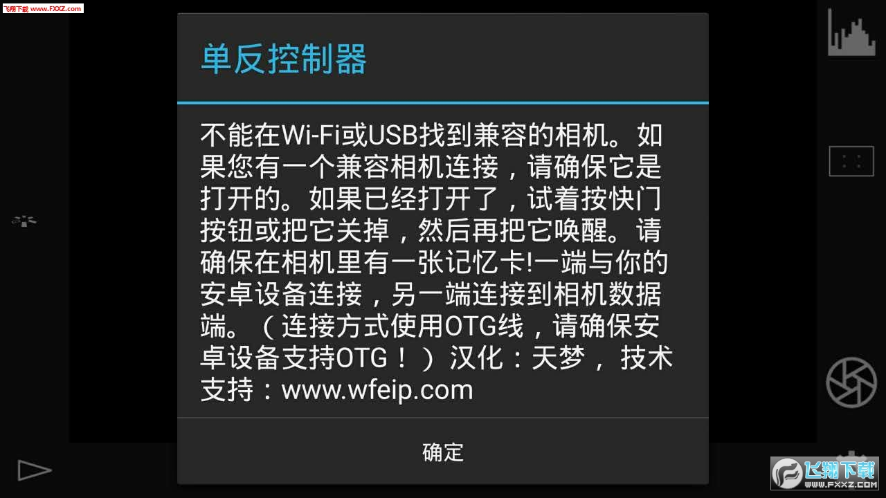 DSLR Controller单反控制器汉化中文版0.99.5 安卓版截图0