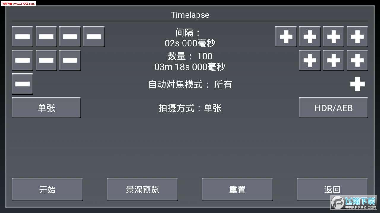 DSLR Controller单反控制器汉化中文版0.99.5 安卓版截图2